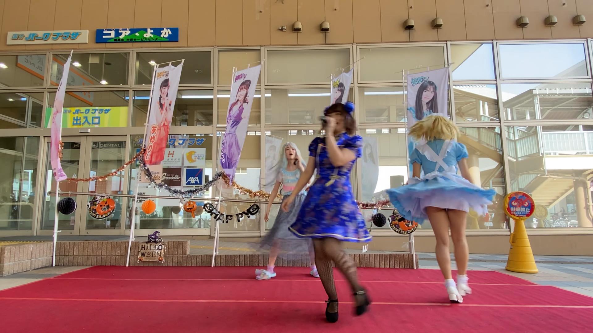 きりしまサンシャインガールズ& MY Dream♪ コラボ「ハロウィン・ナイト」2020.10.11 02:24