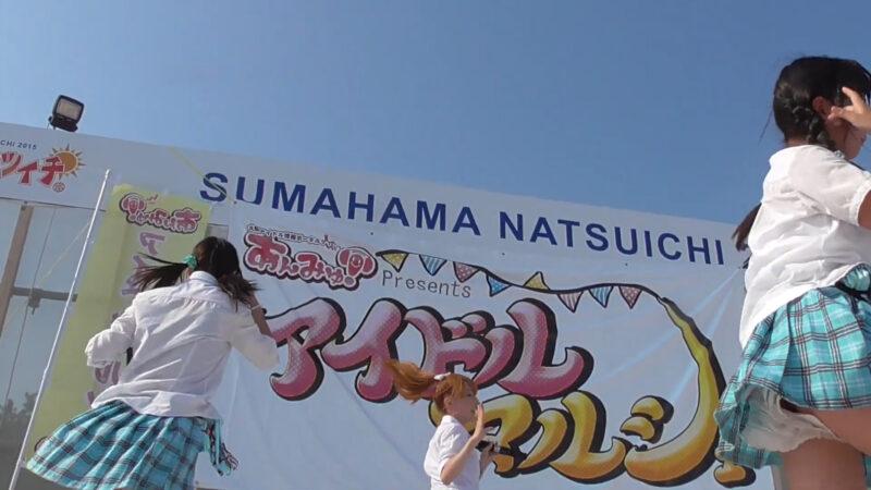 Niimo 【夏恋スピード】 Tokonatsu Idol Festival 02:43