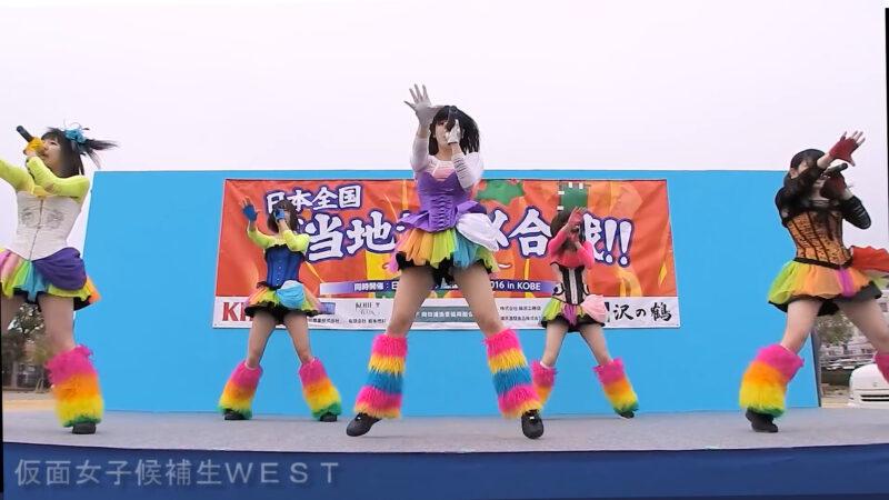 仮面女子候補生WEST 1部  日本全国ご当地グルメ合戦~神戸の陣~(湊川公園駅の陣) 05:01