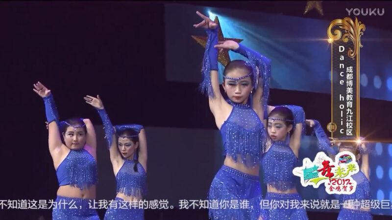 星舞未来少儿春节特别节目第11期20170207 Dance Holic 02:03