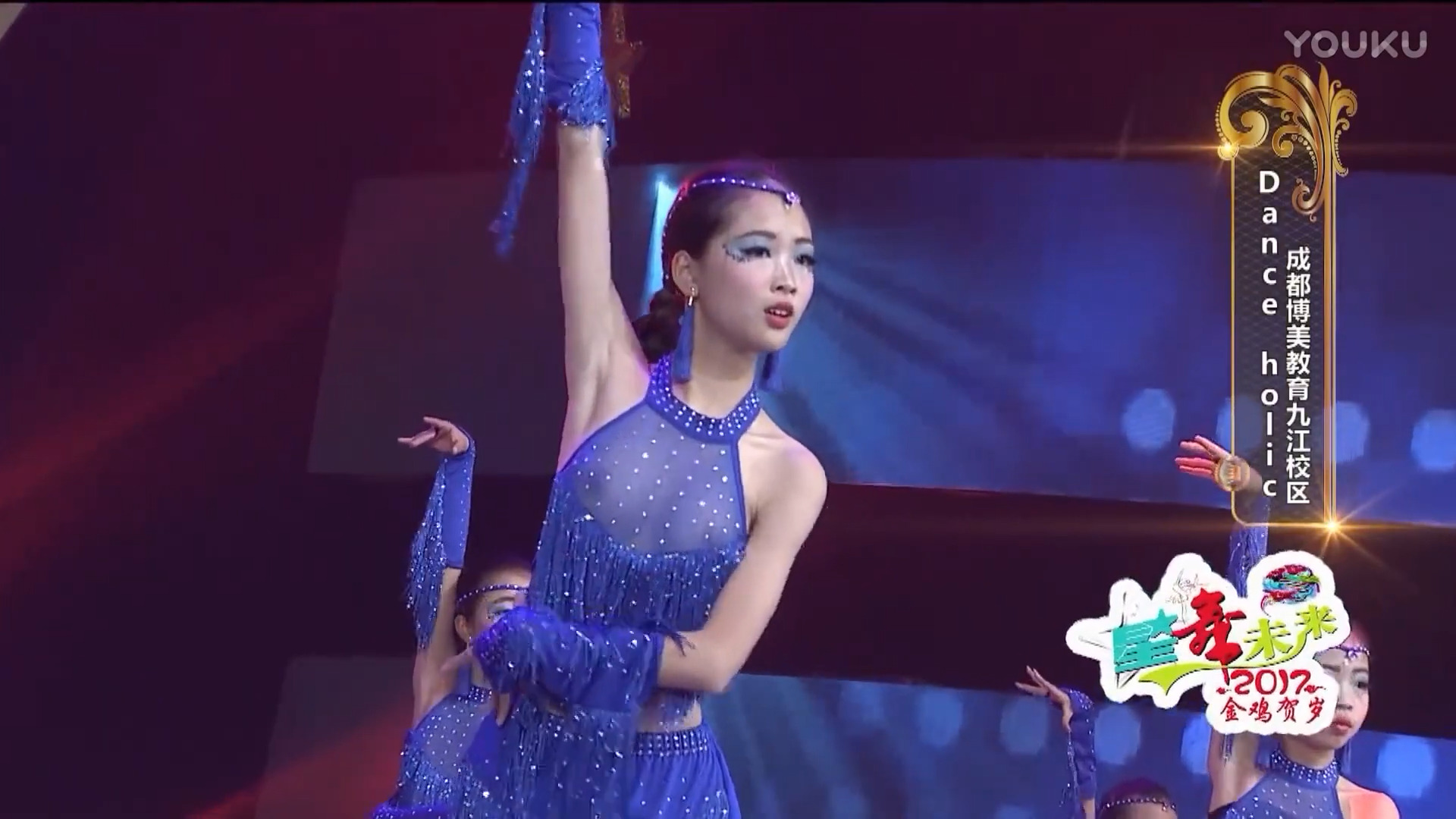 星舞未来少儿春节特别节目第11期20170207 Dance Holic 03:30