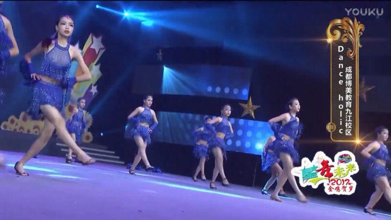 星舞未来少儿春节特别节目第11期20170207 Dance Holic 04:09